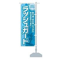 ラッシュガード のぼり旗(レギュラー60x180cm 左チチ 標準)