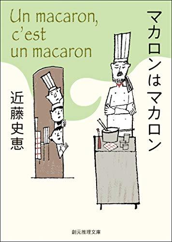 マカロンはマカロン ビストロ・パ・マル・シリーズ (創元推理文庫)