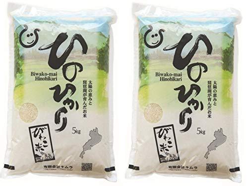 【精米】お米 ヒノヒカリ 白米5kg×2袋[令和2年・滋賀県産]