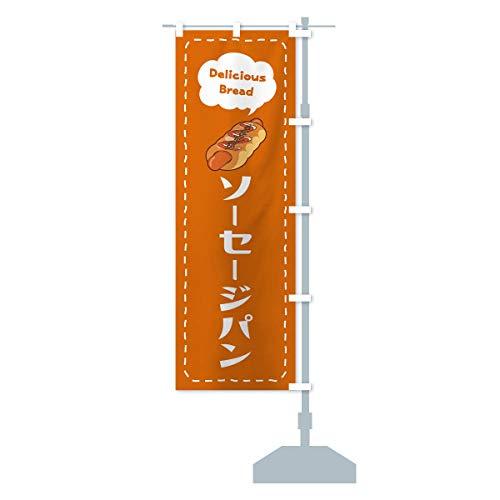 ソーセージパン のぼり旗 サイズ選べます(ジャンボ90x270cm 右チチ)