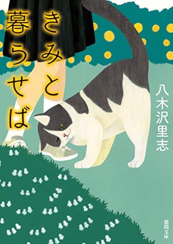きみと暮らせば (徳間文庫)