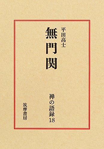 禅の語録 18 無門関 (シリーズ・全集)