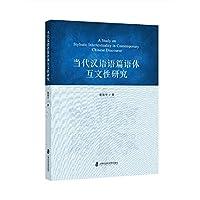 当代汉语语篇语体互文性研究