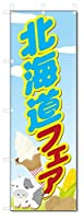 のぼり旗 北海道フェア (W600×H1800)