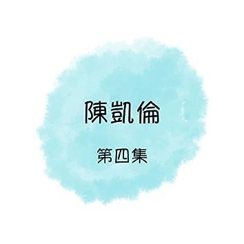 陳凱倫, 第四集