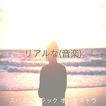 リアルな(音楽)
