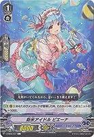 カードファイト!! ヴァンガード/V-EB05/037 新米アイドル ピエーナ C