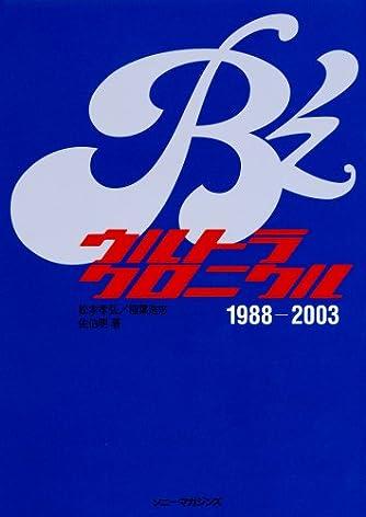 B'zウルトラクロニクル1988‐2003 軽装版