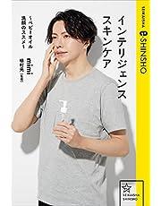 インテリジェンススキンケア ~ベビーオイル洗顔のススメ~ (星海社 e-SHINSHO)