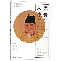 Biography of Zhu Yuanzhang/Listen to Historian Wu Han series (Chinese Edition)