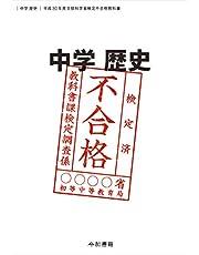 中学歴史 平成30年度文部科学省検定不合格教科書