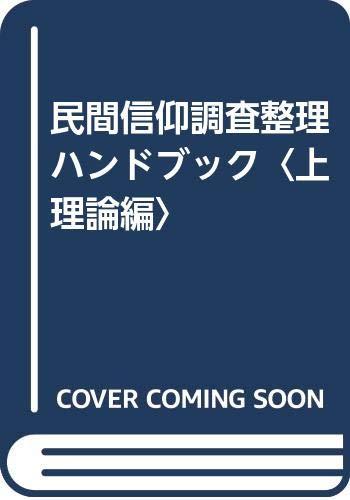 民間信仰調査整理ハンドブック〈上 理論編〉