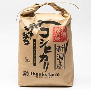 新潟産コシヒカリ(特別栽培米) 精米5kg サンクスファーム黒鳥