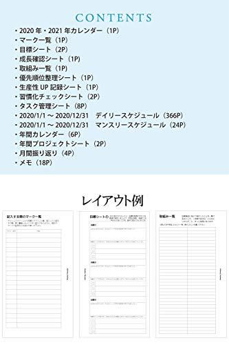 段取り達人『システム手帳リフィル2020年1月始まりウィークリー&マンスリー聖書サイズ』