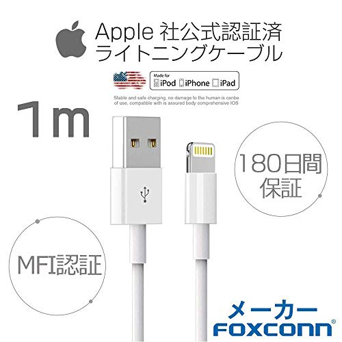 iPhone iPad iPod 純正ケーブル アップル公式認証済み Foxconn正規 ライトニングケーブル MFI認証 マホ充電器 モバイルバッテリー 充電ケーブル 1m