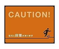 日本緑十字社 ターポリンゴムマット 転倒災害防止 CAUTION 足元に段差があります 61-9938-12/GM-8