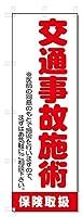 のぼり旗 交通事故施術 (W600×H1800)整骨院・接骨院
