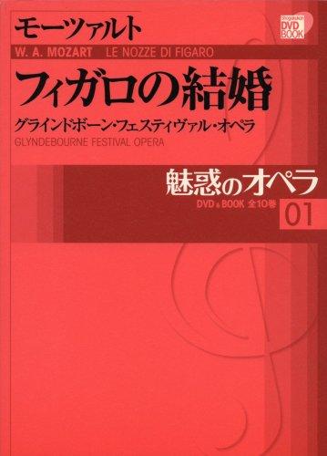 DVD BOOK 魅惑のオペラ フィガロの結婚 モーツァルト