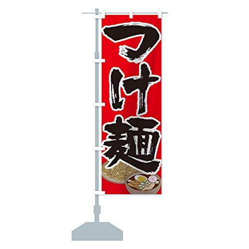 つけ麺 のぼり旗 サイズ選べます(コンパクト45x150cm 左チチ)