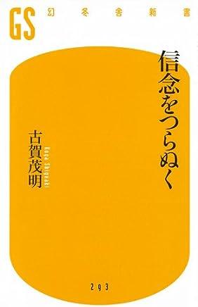 信念をつらぬく (幻冬舎新書)