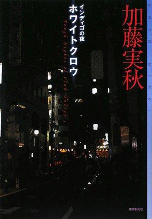 インディゴの夜 ホワイトクロウ (ミステリ・フロンティア)
