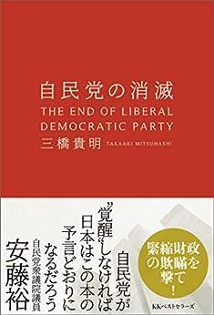 [三橋貴明]の自民党の消滅
