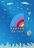 アメトーーク! ブルーーレイ42 [Blu-ray]