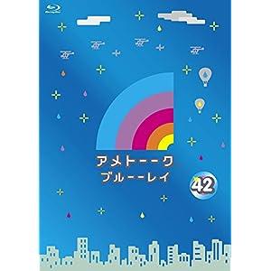 """アメトーーク! ブルーーレイ42 [Blu-ray]"""""""
