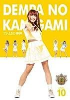 でんぱの神神 DVD LEVEL.10