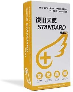 復旧天使 STANDARD RAID HOME | NAS/RAID対応