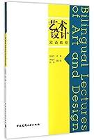 艺术设计双语教程