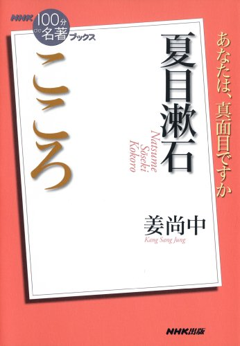 NHK「100分de名著」ブックス 夏目漱石 こころの詳細を見る