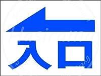 「入口(左矢印)紺」駐車場 ティンメタルサインクリエイティブ産業クラブレトロヴィンテージ金属壁装飾理髪店コーヒーショップ産業スタイル装飾誕生日ギフト