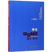 寻找中国制造隐形冠军(上海卷Ⅱ)