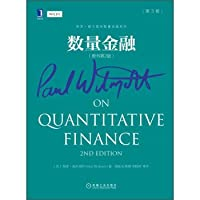 Quantitative Finance (original book the 2nd edition) (Volume 3)(Chinese Edition)