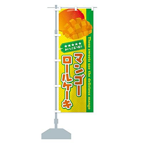 マンゴーロールケーキ のぼり旗 サイズ選べます(スリム45x180cm 左チチ)