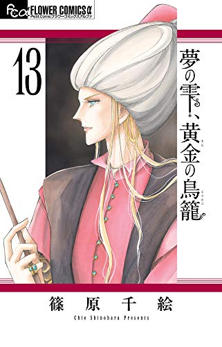 夢の雫、黄金の鳥籠 (13) (フラワーコミックスアルファ)