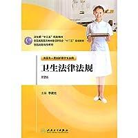 卫生法津法规(第二版/五年一贯制/护理)