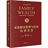 Family Wealth Management and Succession Law Practice(Chinese Edition)
