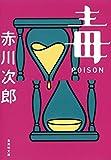 ポイズン 毒 POISON (集英社文庫)