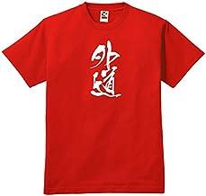 フィッシングウェア釣りバカTシャツ「外道」RED