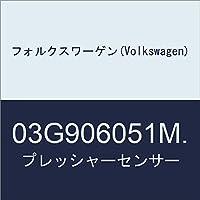 フォルクスワーゲン(Volkswagen) プレッシャーセンサー 03G906051M.