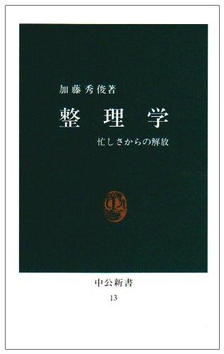 整理学―忙しさからの解放 (中公新書 13)