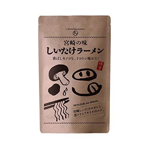 宮崎の味 「しいたけラーメン」 2食入り きのこの王様しいたけトリュフの奇跡のコラボ