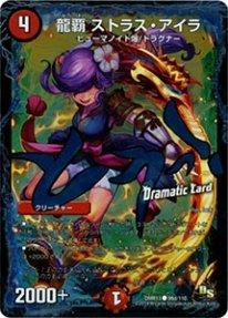 デュエルマスターズ 【DC/4枚セット】 龍覇 ストラス・アイラ (DMR13-98d/110)