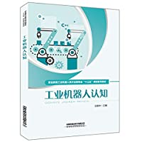 Industrial robot cognition(Chinese Edition)