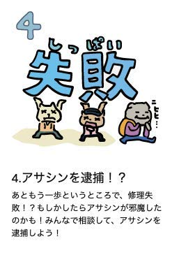 裏切りの協力ゲーム「ニャーメンズ」