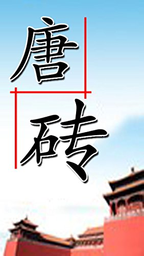 Tang brick: My Tang is no sorrow, only the pride of the armored cavalry, gas swallow the emperor of the sun and the moon (China crosses literature Book 1) (English Edition)