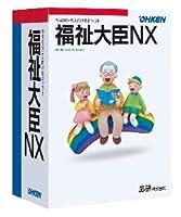 福祉大臣NX Super スタンドアロン 応研 4988656327855