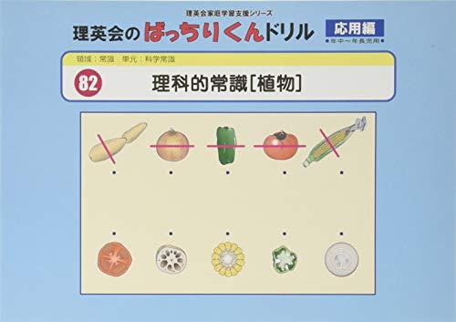 082 ばっちりくんドリル  理科的常識[植物](応用編) (理英会の家庭学習支援シリーズ)